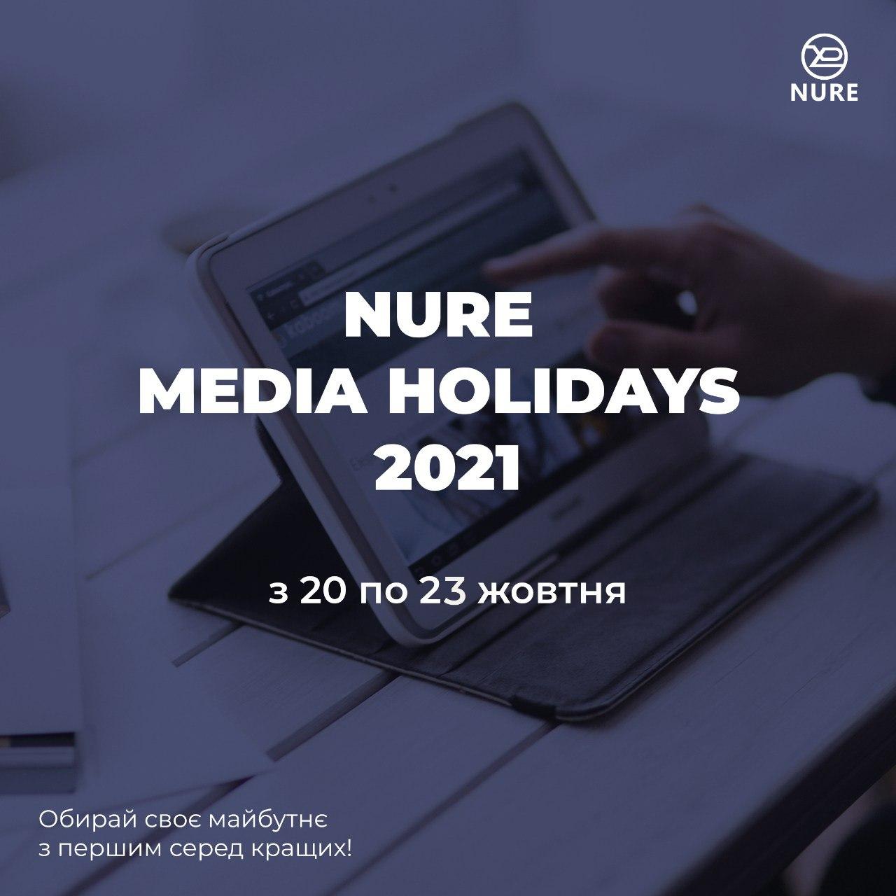 NURE Media Holіdays 2021