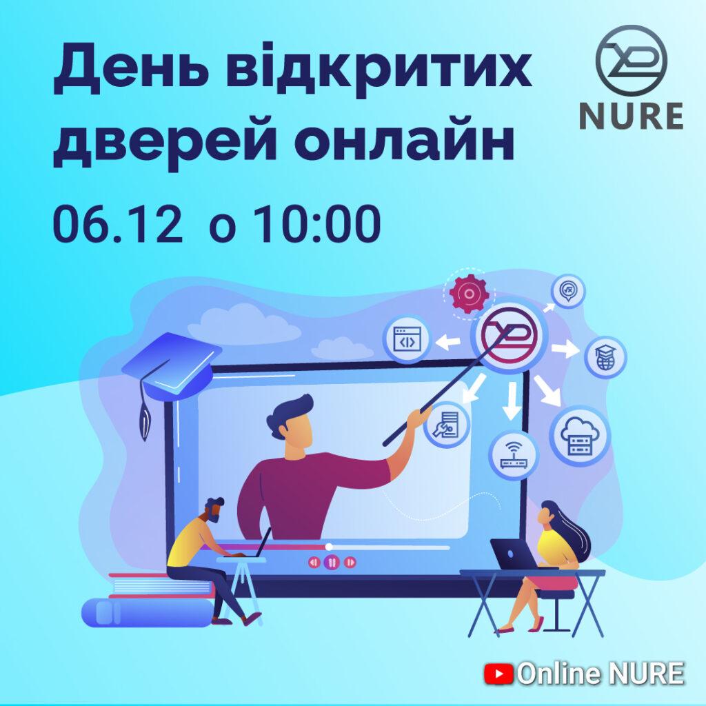 День відкритих дверей «On-line NURE» 6 грудня о 10:00