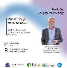 Запитання & Відповіді із Сергієм Політучим