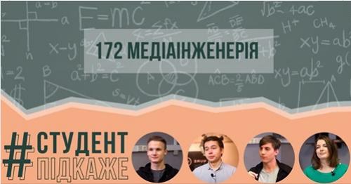 «Студент підкаже» – 172 ОП Медіаінженерія